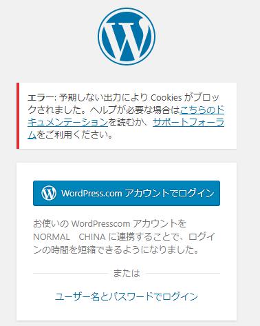 【解決事例】WordPressにログインできない エラー: 予期しない出力により Cookies がブロックされました