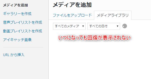 【解決事例】WordPressのメディアライブラリに画像が表示されない