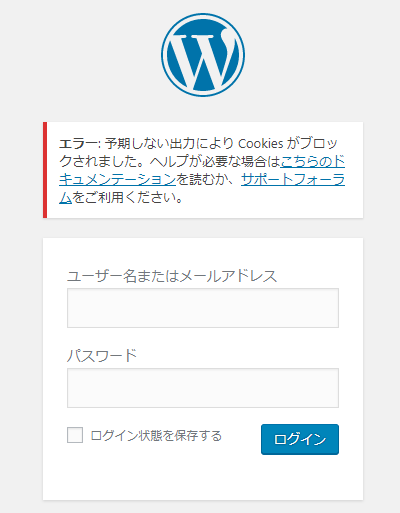 【解決事例】WordPressにログインできない エラー: 予期しない出力により Cookies がブロックされました PART2